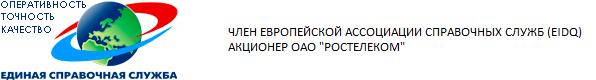 """ООО """"Единая Справочная Служба"""""""